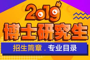 2019考博招生简章