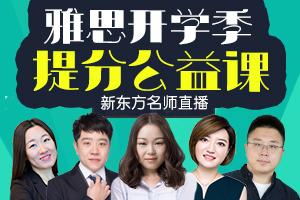 【新东方名师直播】雅思开学季提分公益课