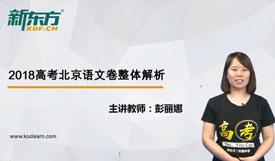 2018北京卷高考语文试卷及答案解析