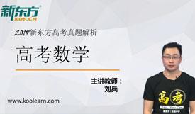 2018北京卷高考数学试卷及答案解析