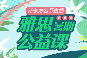 【新东方名师直播】雅思IELTS公益课(第四季)
