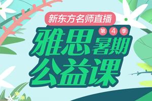 【新东方名师直播】雅思IELTS公益课(第四季)
