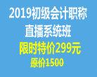 2019初级会计职称考试直播班