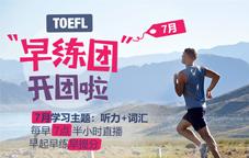 TOEFL7月早练团