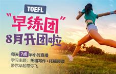 TOEFL8月早练团