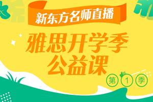 【新东方名师直播】雅思IELTS公益课(第一季)