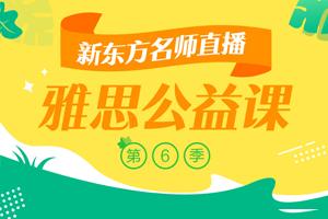 【新东方名师直播】雅思IELTS公益课(第六季)