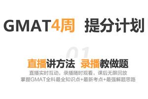2018 GMAT OG官方发布会