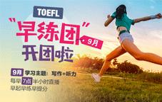 TOEFL9月早练团