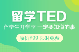 留学TED 留学生开学季 一定要知道的事