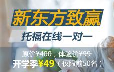 【活动价】新东方托福名师在线一对一(体验课)