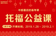 新东方托福1月公益课(第1期)