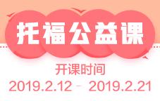 新东方托福2月公益课(第5期)
