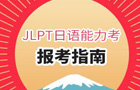 2019JLPT日本语能力考报名指南