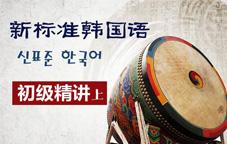 新标准韩国语初级上册【TOPIK初级及格水平】