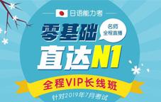 日语零基础直达N1全程VIP长线班(针对2019年7月考试)