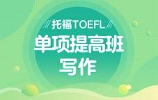 托福TOEFL單項提高班-寫作