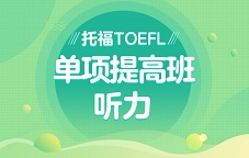 托福 TOEFL單項突破班-聽力