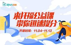 新東方托福公益11月上旬