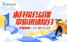 新東方托福公益課 11月下旬