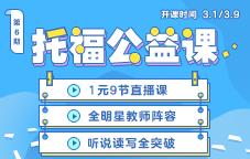 新东方托福3月公益课(第6期)