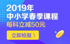 2019高中寒春课程