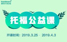 新东方托福公益课(第8期)