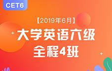 大学英语六级全程4班【2019年6月】