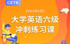 大学英语六级冲刺练习课【2019年6月】