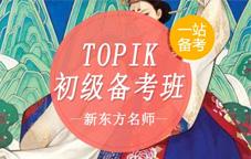 【TOPIK】初级备考班