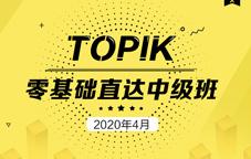 2019年4月韩语零基础直达初级备考班