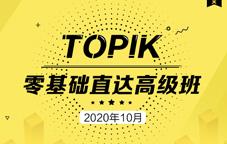 【TOPIK0-6级】2020年10月零基础直达高级班