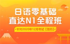 【協議重讀】日語零基礎直達N1全程班(針對2020年12月考試)