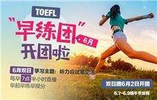 TOEFL早练团