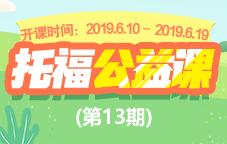 新东方托福公益课-第13期