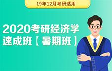 2020考研经济学速成班【暑期班】
