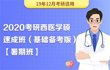 2020考研西医学硕速成班