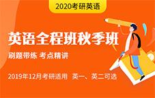 2020考研英语全程班 秋季班