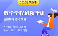 2020考研数学全程班 秋季班