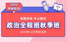 2020考研政治全程班 秋季班