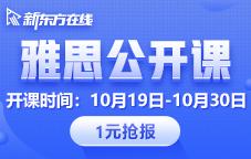 新东方雅思10月2期公开课