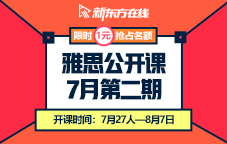 新东方雅思7月2期公开课