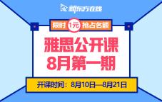新东方雅思8月1期公开课