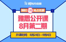 新东方雅思8月2期公开课