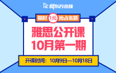 新东方雅思10月1期公开课