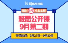 新东方雅思9月2期公开课
