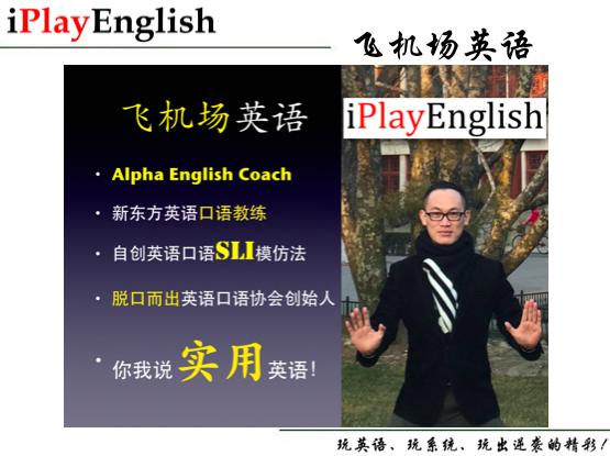 飞机场英语 主讲:刘广昌