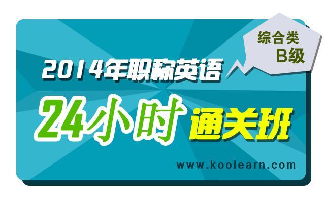 新东方李玉技 2014年职称英语综合类B级24小时班