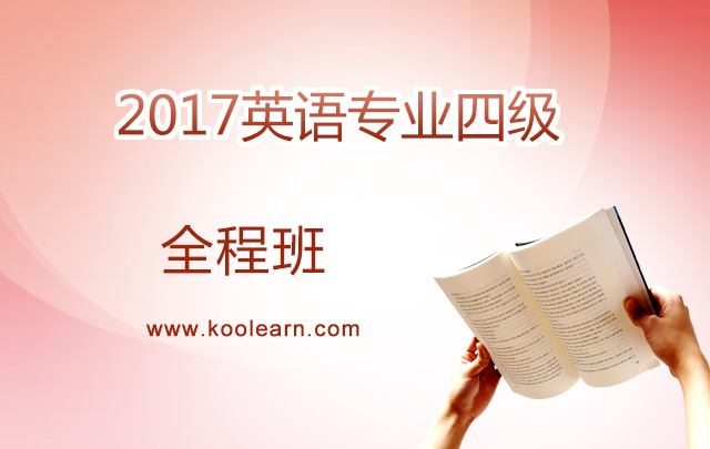 2017英语专四听力dictation提高100篇(11)
