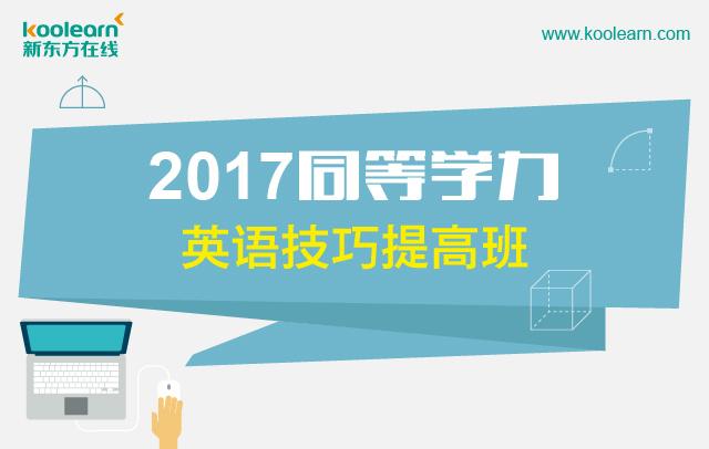 2017同等学力英语技巧提高班